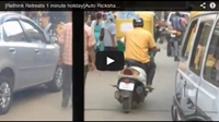 Video : 1 minute holiday : Auto rickshaw journey – stuck in traffic in Bangalore